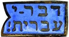 פרשת שמות פוגשת את יום הלשון העברית